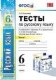 Русский язык 6 кл. Тесты к учебнику Баранова часть 1я